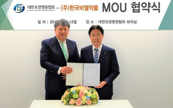 대한요양병원협회 손덕현 회장과 한국비엘약품 노충환 대표이사가 MOU를 체결하는 모습