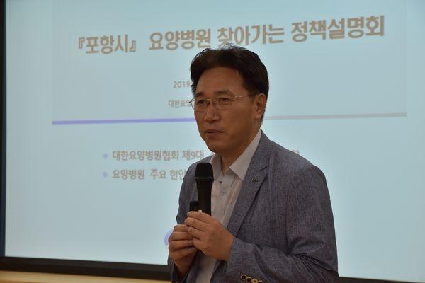 대한요양병원협회 손덕현 회장이 정책설명회를 하는 모습